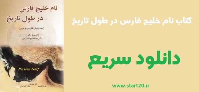 کتاب نام خلیج فارس در طول تاریخ