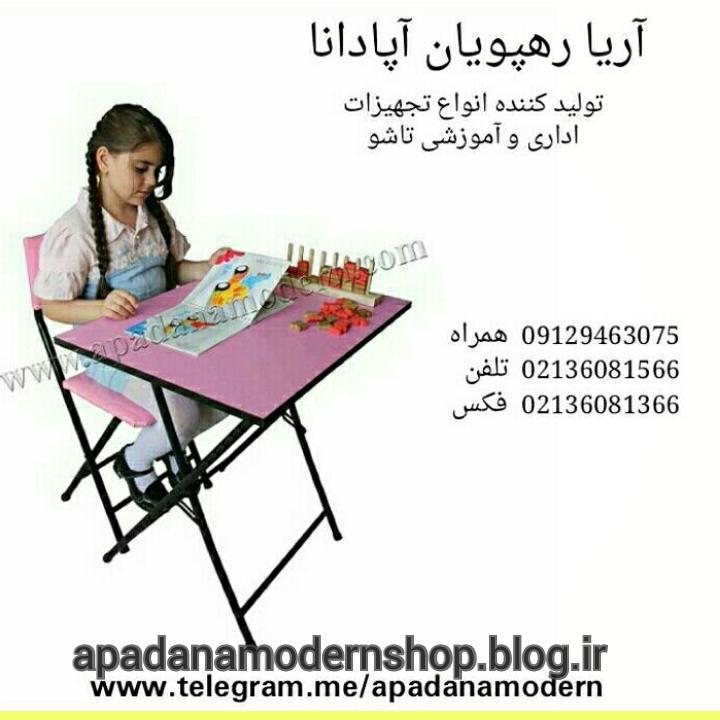 میز تحریر آریا