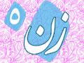 عکس پناهیانناشنیدههایی از «امام»دربارۀ «زنان»(5)