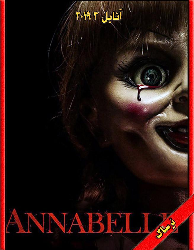 دانلود فیلم Annabelle 3 2019 با زیرنویس و دوبله فارسی