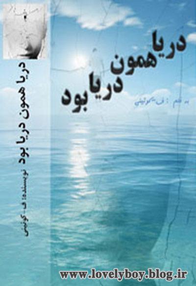 دانلود رمان دریا همان دریا بود | اندروید apk ، آیفون pdf ، epub و موبایل