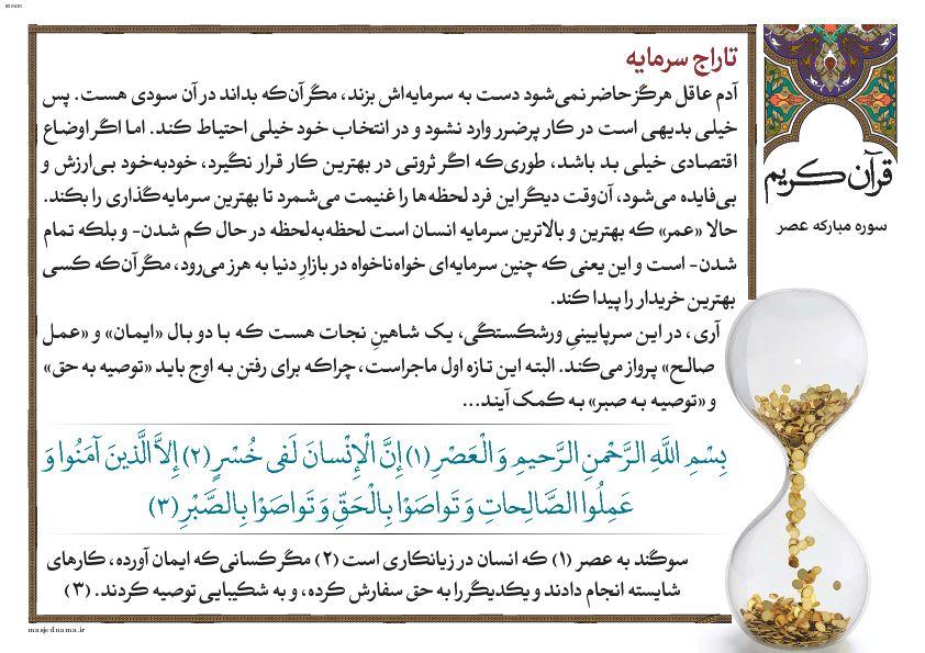 http://bayanbox.ir/view/2807342754951059250/2-Quran-62-9410-001.jpg