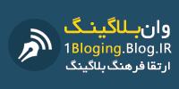 وان بلاگینگ | ارتقا فرهنگ بلاگینگ
