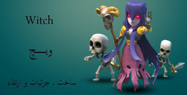 معرفی ویچ - Witch
