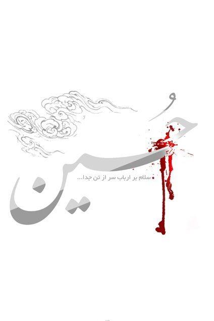 عکس والپیپر محرم خاص با اسم حسین