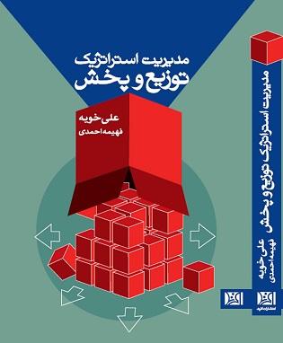 پخش و توزیع مویرگی علی خویه