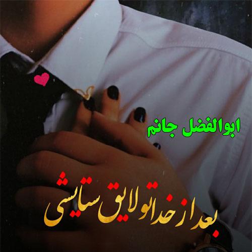 عکس نوشته از اسم ابوالفضل