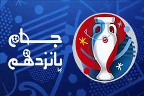 برنامه بازی های یورو 2016 21 خرداد 95