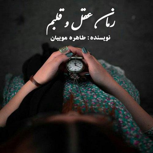 دانلود رمان عقل و قلبم | اندروید apk ، آیفون pdf ، epub و موبایل