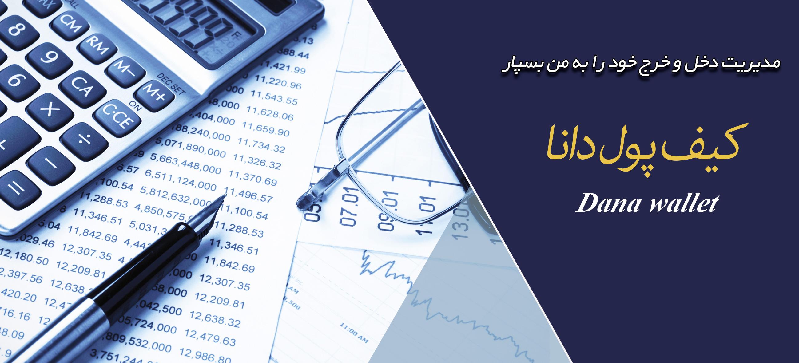 دانلود و آموزش نرم افزار حسابداری کیف پول دانا