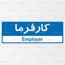 سایت کارفرمایان ایران
