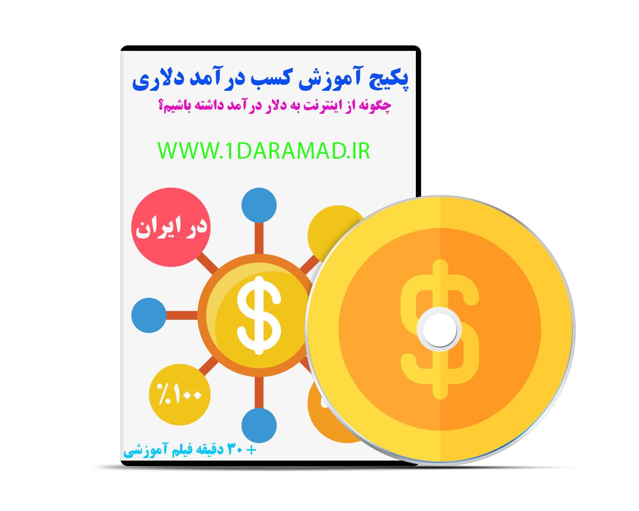 پکیج آموزش کسب درآمد دلاری از اینترنت