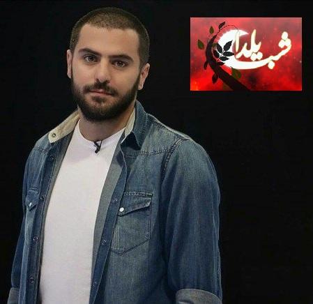 برنامه های تلویزیون در شب یلدا دوشنبه 30 اذر 94
