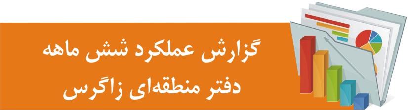 گزارش عملكرد شش ماهه دفتر منطقهاي زاگرس