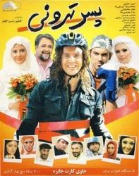 دانلود فیلم ایرانی پسر تهرانی