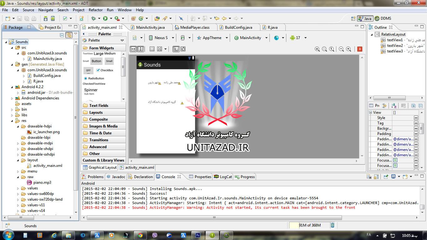 کار با صوت در برنامه نویسی اندروید :: گروه کامپیوتر دانشگاه آزادکار با صوت در برنامه نویسی اندروید