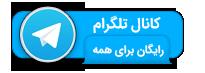 کانال تلگرام عمومی سی جی آرت