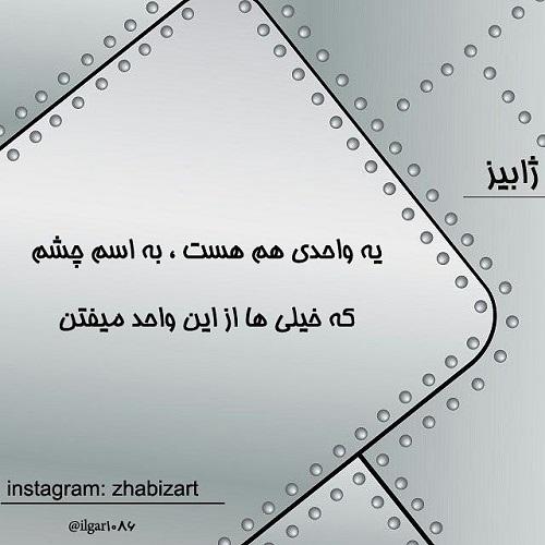 عکس نوشته از چشمم افتادی و متن پروفایل