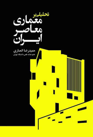 کتاب تحلیلی بر معماری معاصر ایران؛ حمیدرضا انصاری