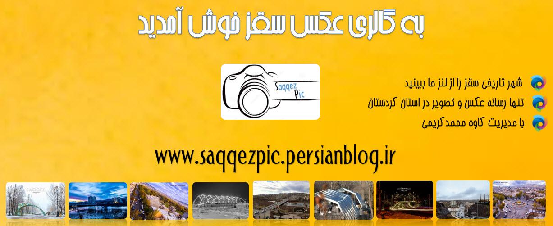وبلاگ گالری عکس شهرستان سقز