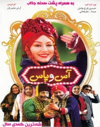 دانلود فیلم ایرانی آس و پاس