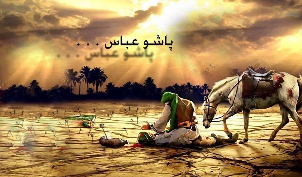 پاشو عباس...