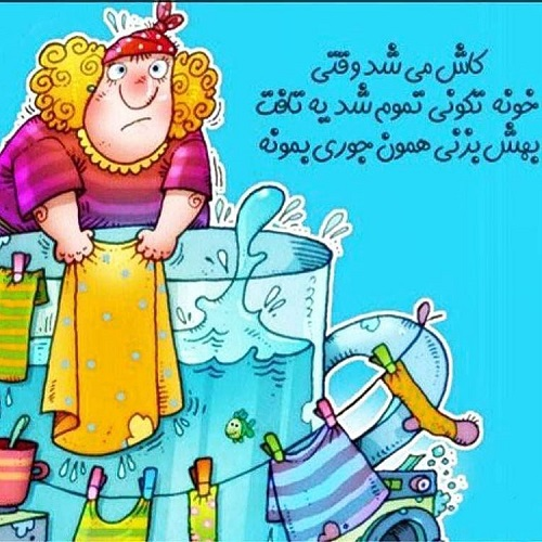 عکس نوشته خونه تکونی عید با متن پروفایل