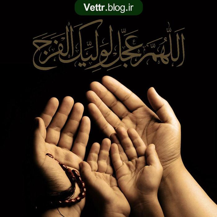 دعا برای ظهور امام زمان