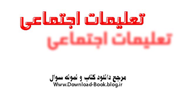 کتاب تعلیمات اجتماعی ششم