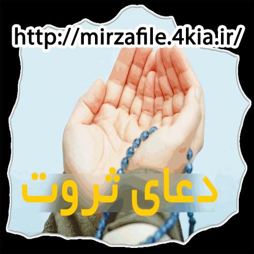 تمامی دعاها برای پول دار شدن و افزایش رزق و روزی و بدست آوردن هرچییزی که بخواهید