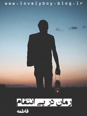 دانلود رمان در پی انتقام | اندروید apk ، آیفون pdf ، epub و موبایل
