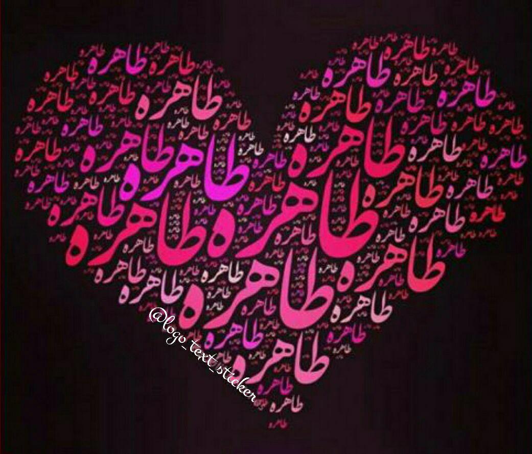 عکس اسم طاهره برای پروفایل