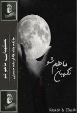 دانلود رمان نگهبان ماهم شو | اندروید apk ، آیفون pdf ، epub و موبایل