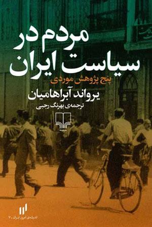 مردم در سیاست ایران