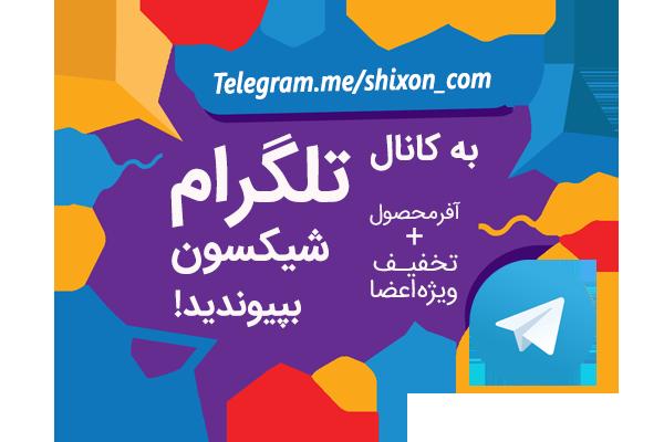 کانال تلگرام شیکسون