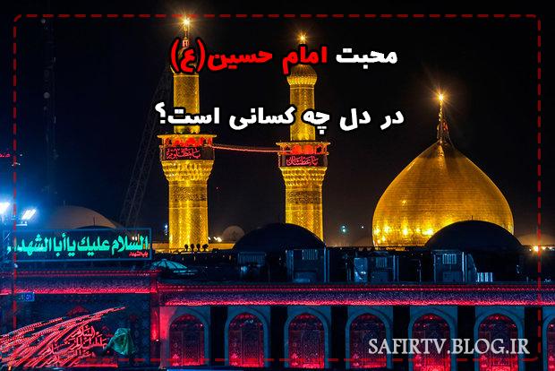 safirtv.blog.ir
