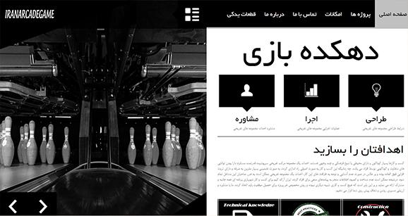 نمونه طراحی وب سایت دهکده بازی