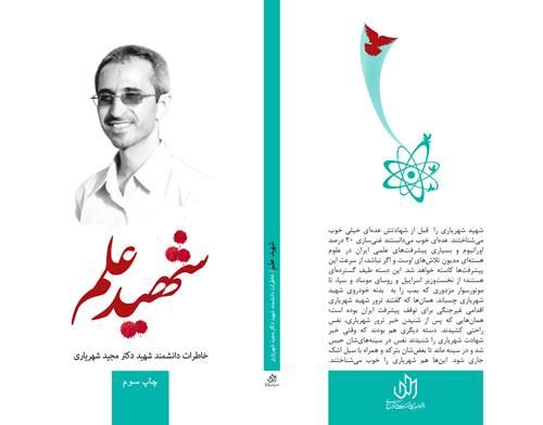 کتاب شهید علم
