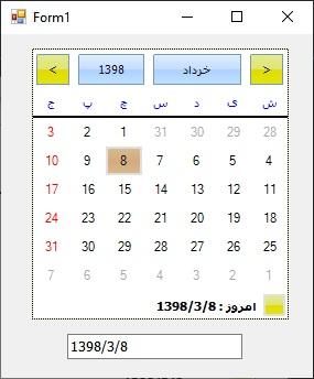 کامپوننت Persian Calendar شمسی در سی شارپ