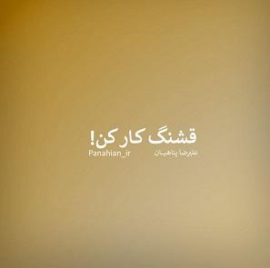 http://bayanbox.ir/view/2916289667355445402/Panahian-karKon.jpg