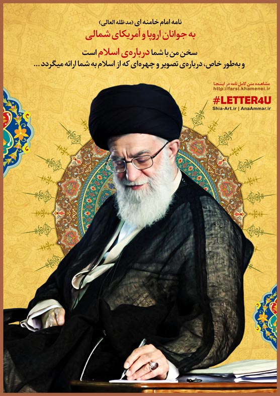Message of ayatollah Seyyed Ali Khamenei