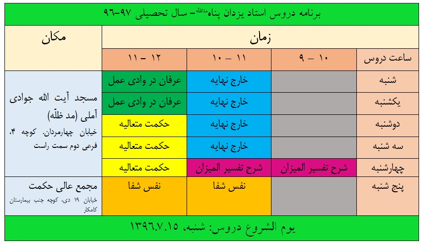 برنامه درسی استاد یزدان پناه در سال تحصیلی 96-97