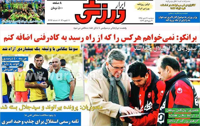 تیتر روزنامههای ورزشی دوشنبه 21 دی 94