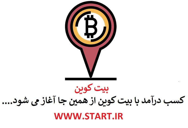 روش کسب درآمد با بیت کوین در ایران
