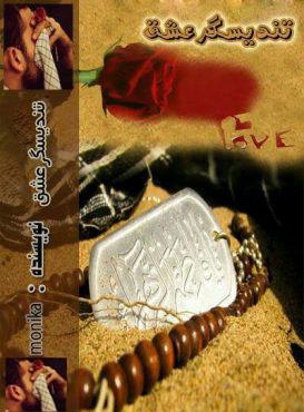 دانلود رمان تندیسگر عشق | اندروید apk ، آیفون pdf ، epub و موبایل
