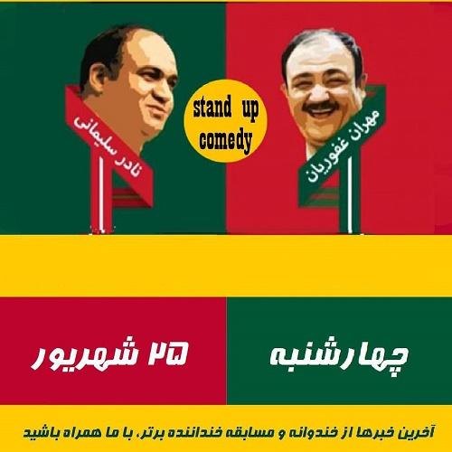 تعداد رای مهران غفوریان و نادر سلیمانی در مسابقه خنداننده برتر خندوانه
