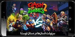 دانلود بازی کلش اف زامبی 2 clash of zambi 2