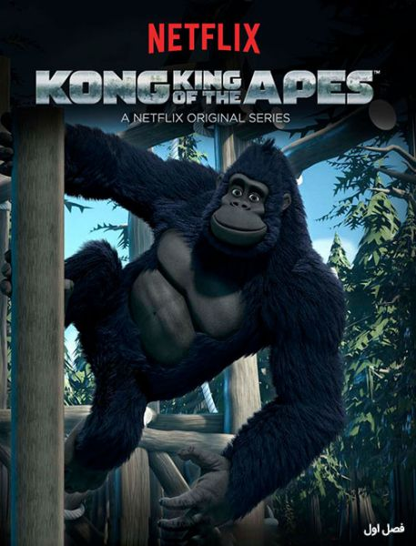 Kong King of the Apes 2016