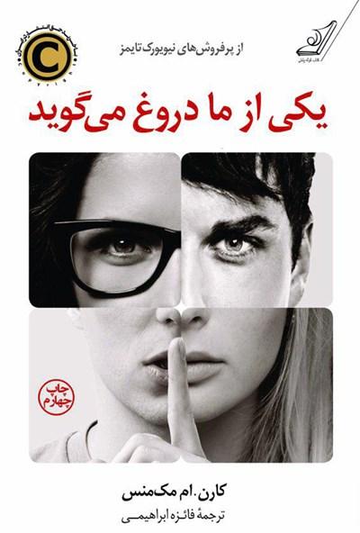 یکی از ما دروغ میگوید ترجمه فائزه ابراهیمی
