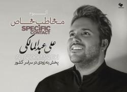 آهنگ پیشواز علی عبدالمالکی
